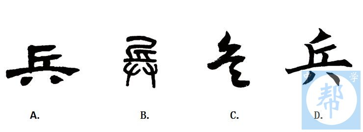 北京市清华附中2020届初三10月月考语文试题(无答案)2